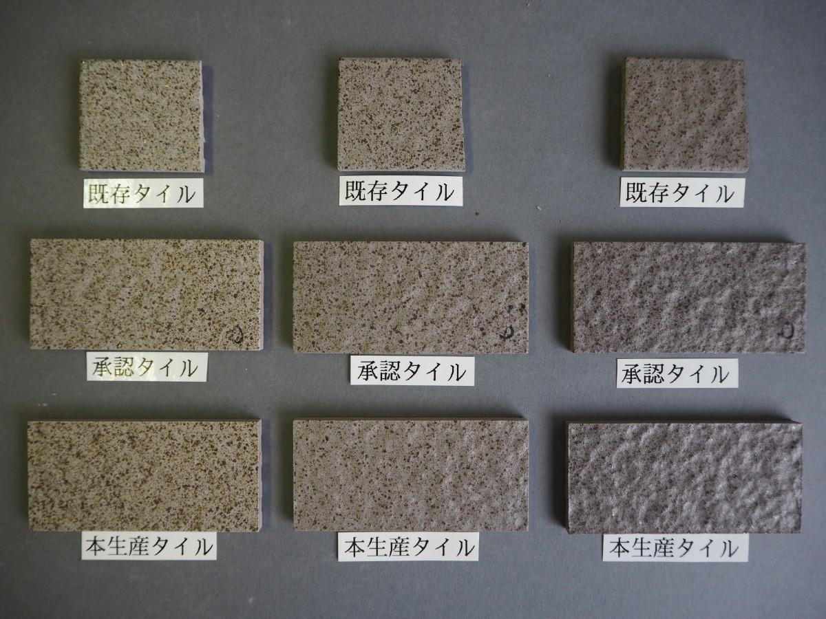 乾式施釉石面45二丁タイル95×45 関東地区某現場 (4)