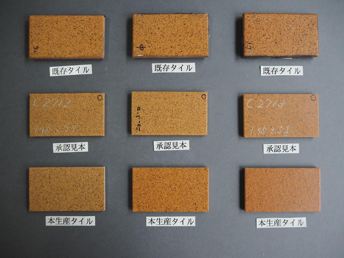 施釉ニュー小口タイル94×54 北海道地区某現場