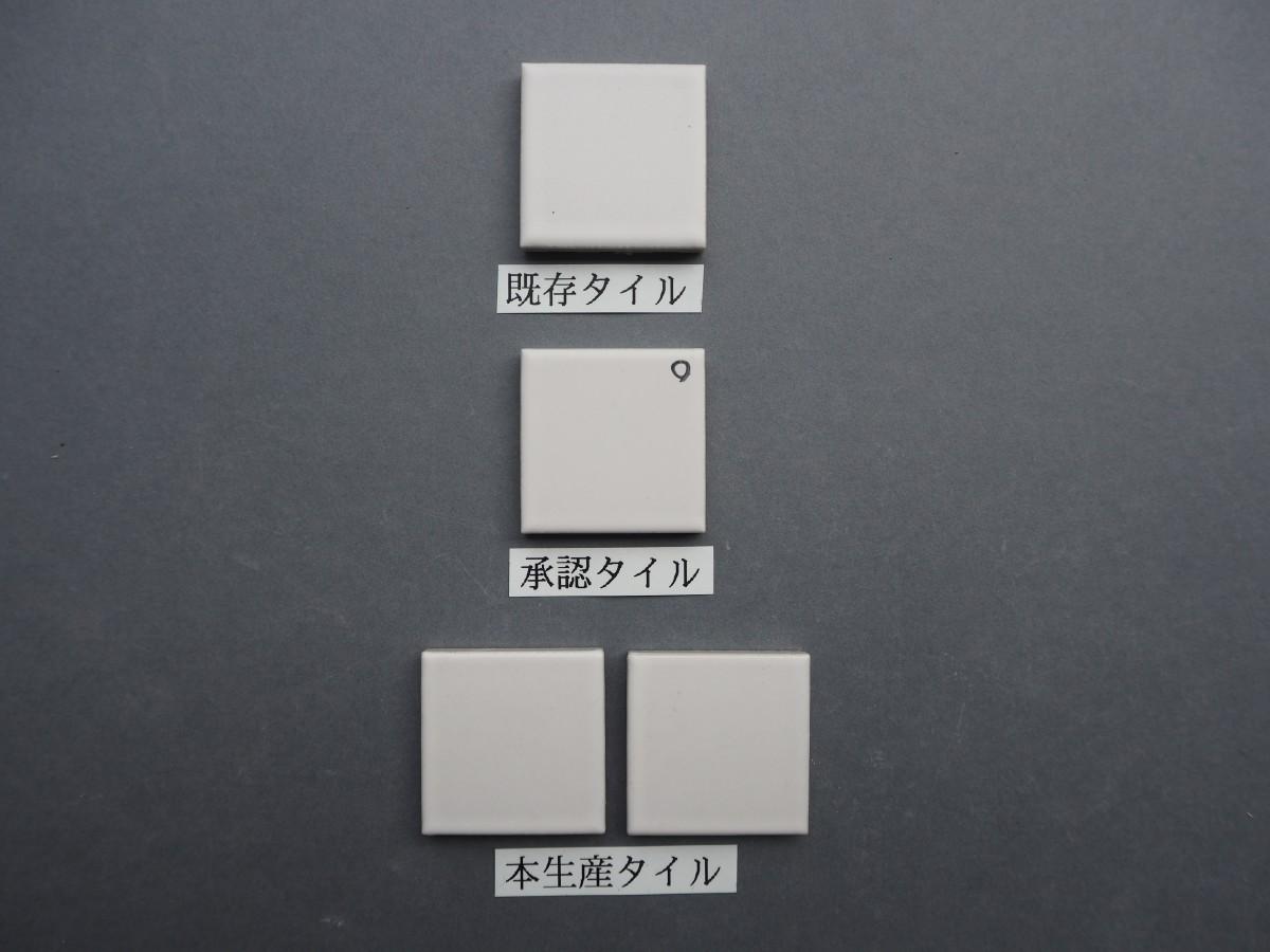 乾式施釉45角タイル45×45 関東地区某現場 (11)