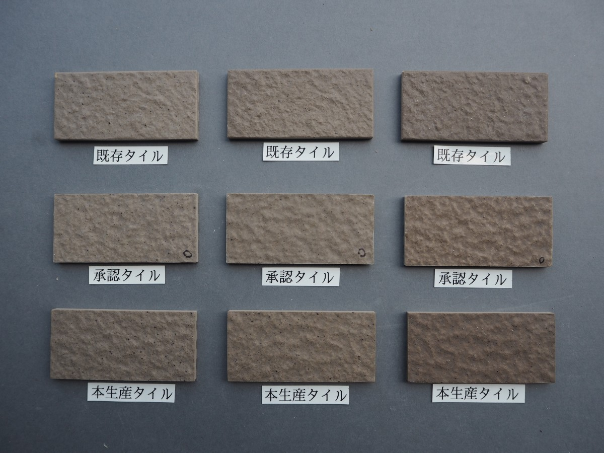 乾式施釉石面45二丁タイル95×45 関東地区某現場 (29)
