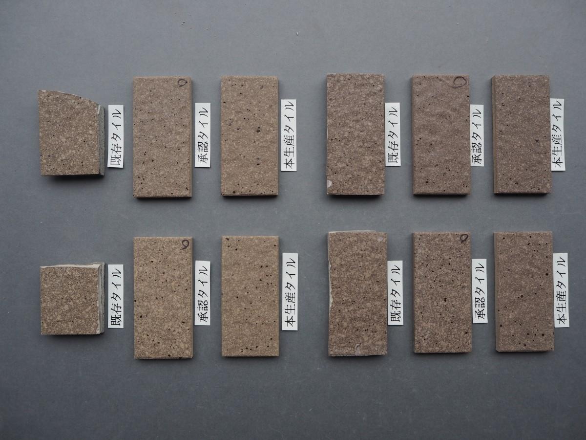 乾式施釉石面45二丁タイル95×45 東北地区某現場 (2)