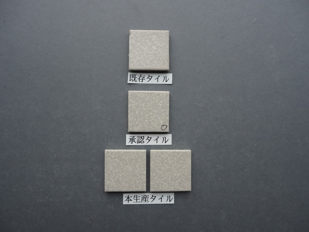 乾式無釉45角タイル45×45 関西地区某現場