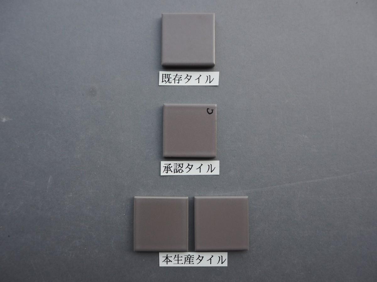 乾式施釉45角タイル45×45 関東地区某現場 (24)