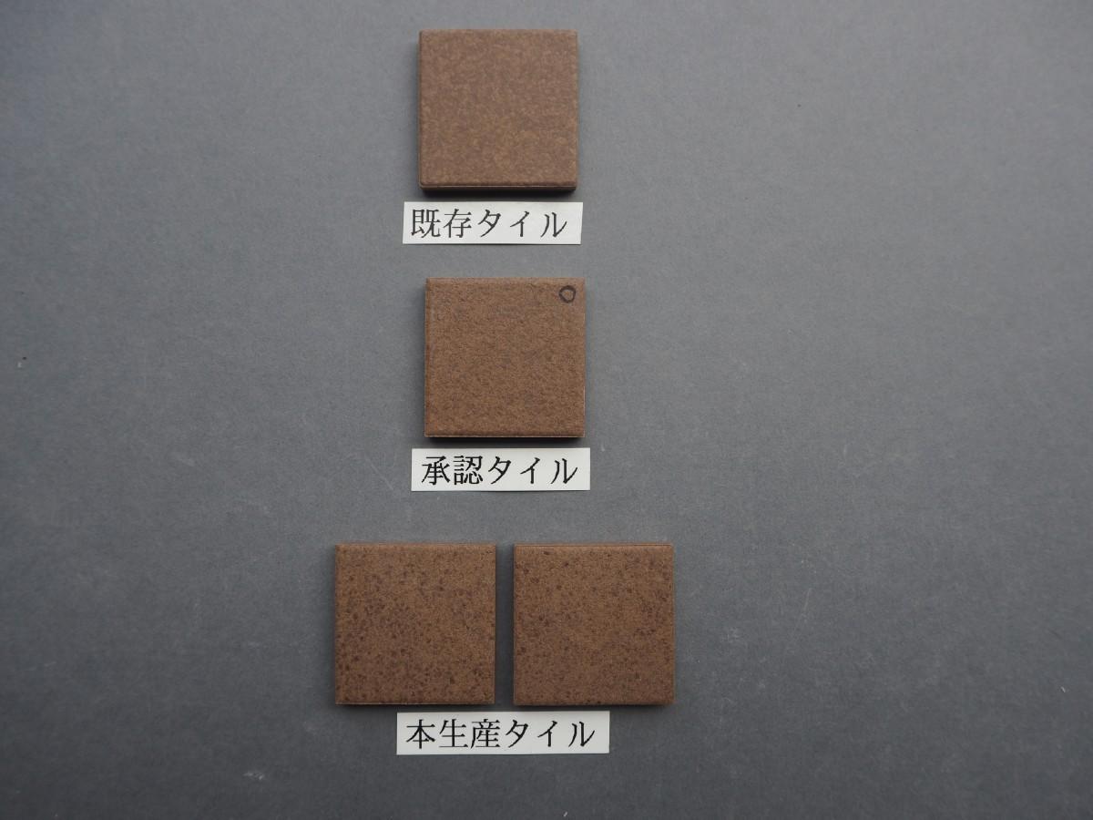 乾式無釉45角タイル45×45 関東地区某現場 (2)