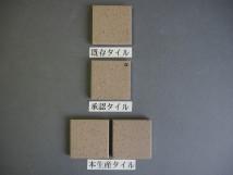 乾式施釉45角タイル45×45 関東地区某現場.JPG