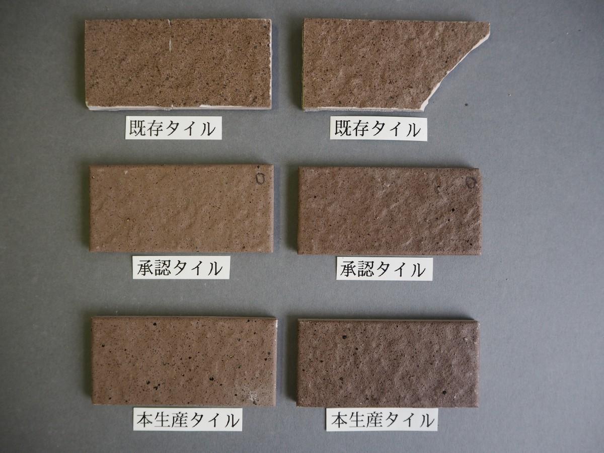 乾式施釉石面45二丁タイル95×45 関東地区某現場