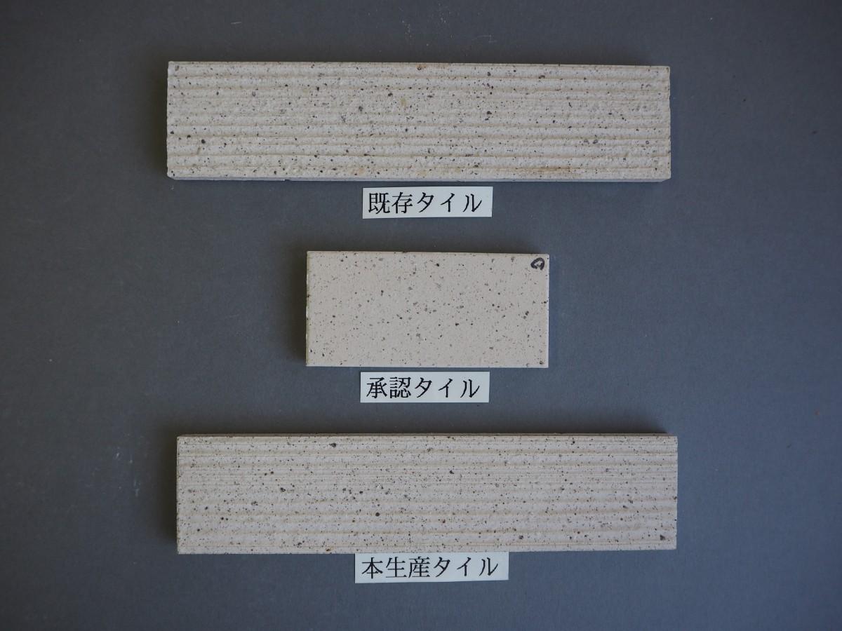 乾式無釉45四丁タイル195×45  関東地区