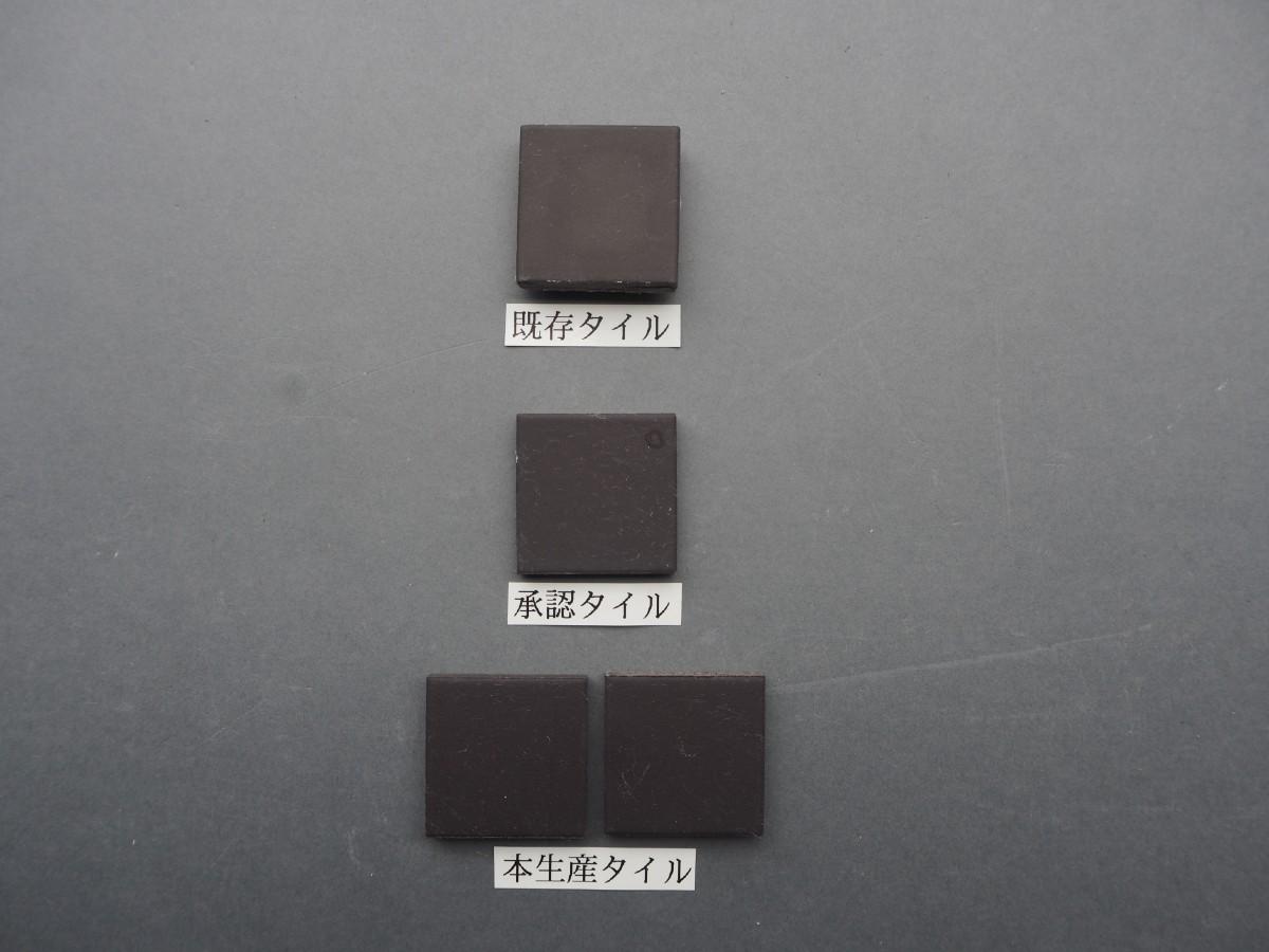 乾式施釉45角タイル45×45 関東地区某現場 (18)