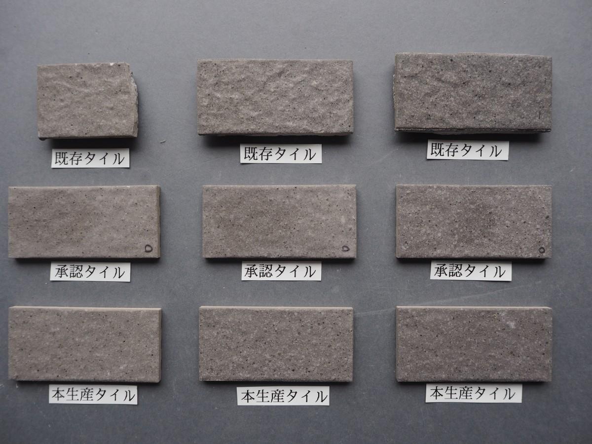 乾式施釉石面45二丁タイル95×45 関東地区某現場 (21)