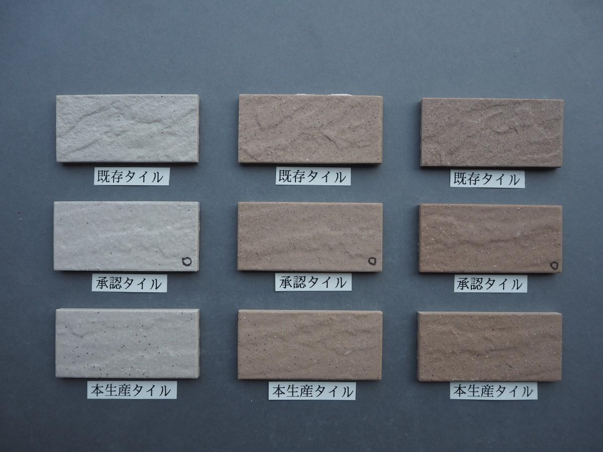 乾式施釉砂岩面45二丁タイル95×45 関西地区某現場