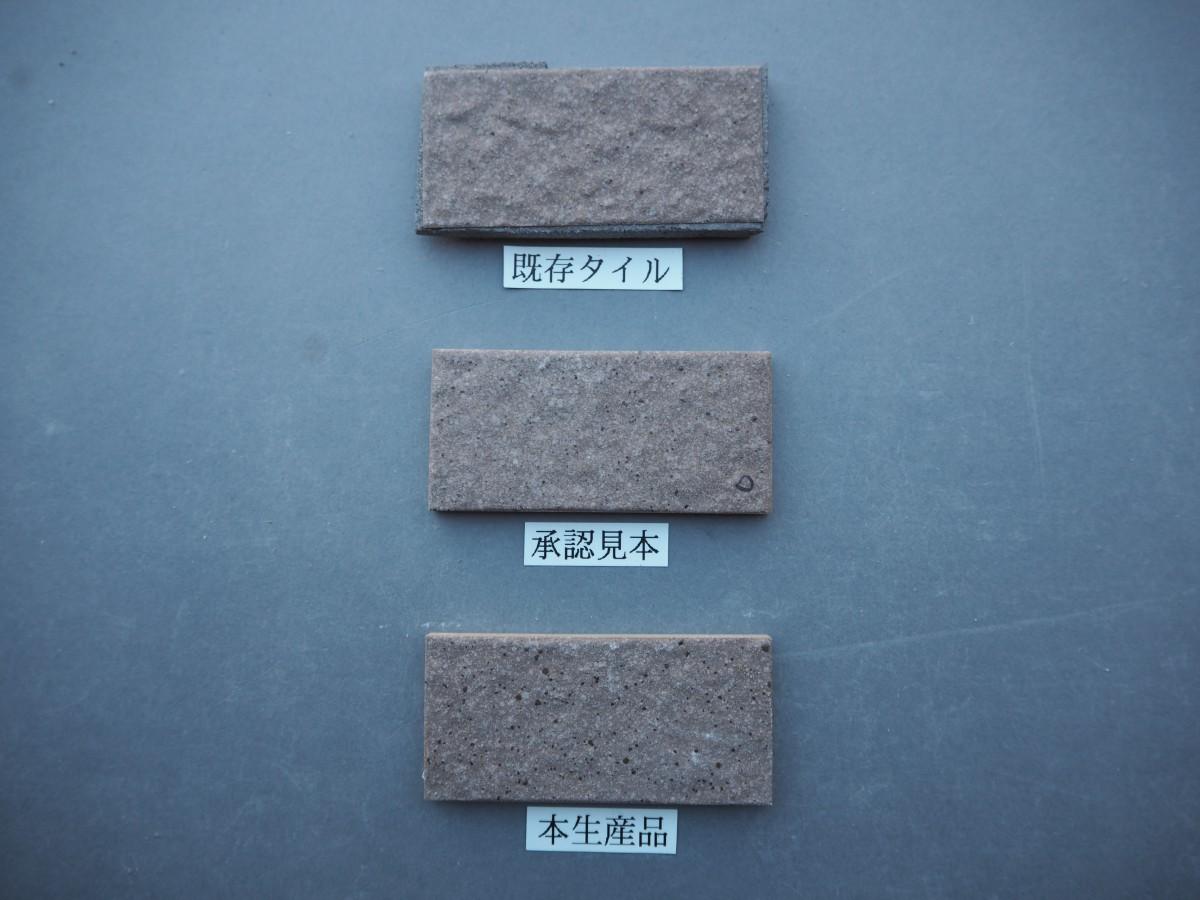 乾式施釉石面45二丁タイル95×45 関東地区某現場 (43)