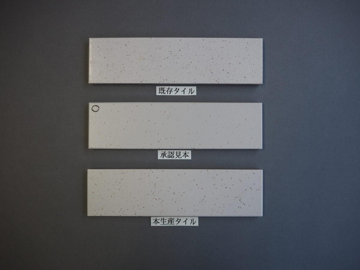 施釉平面二丁掛タイル 227×60 関東地区某現場 (2)