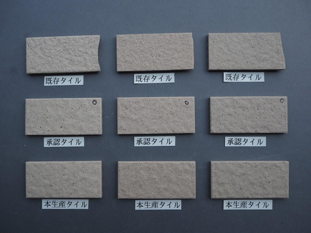 乾式施釉石面45二丁タイル95×45 関東地区某現場 (27)