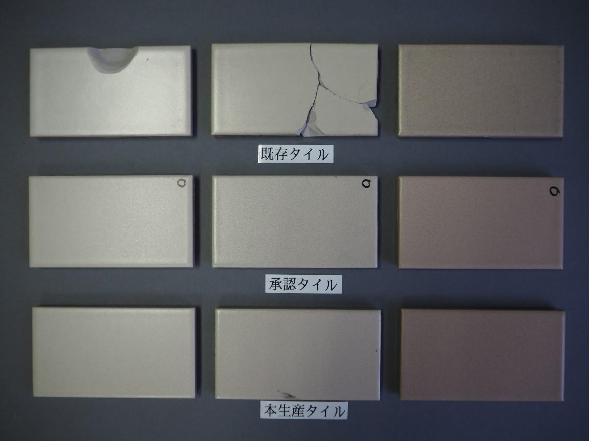 乾式施釉小口タイル108×60 関東地区某現場