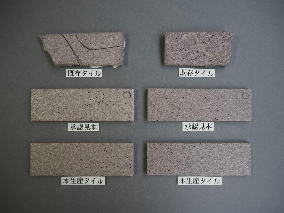 施釉平面45三丁タイル 145×45 関東地区某現場 (3)