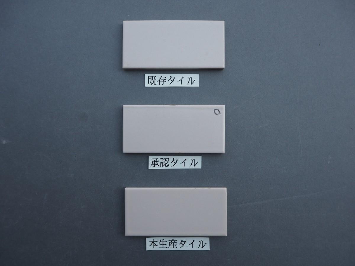 乾式施釉45二丁タイル95×45 中国地区某現場