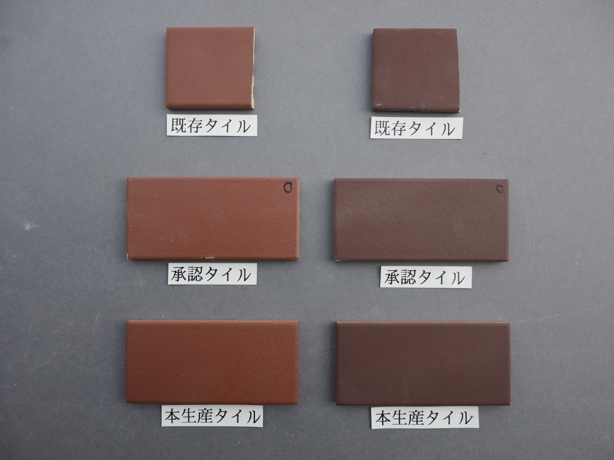 乾式施釉45二丁タイル95×45 関東地区某現場 (36)