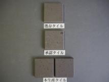 乾式施釉45角タイル45×45 関東地区某現場 (4).JPG