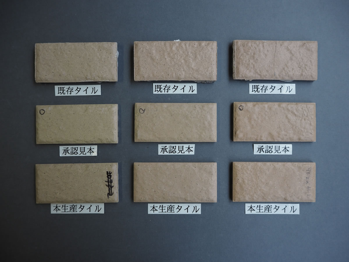 施釉特面45二丁タイル95×45 関東地区某現場 (4)