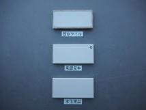 乾式施釉45二丁タイル95×45 関東地区某現場 (40)
