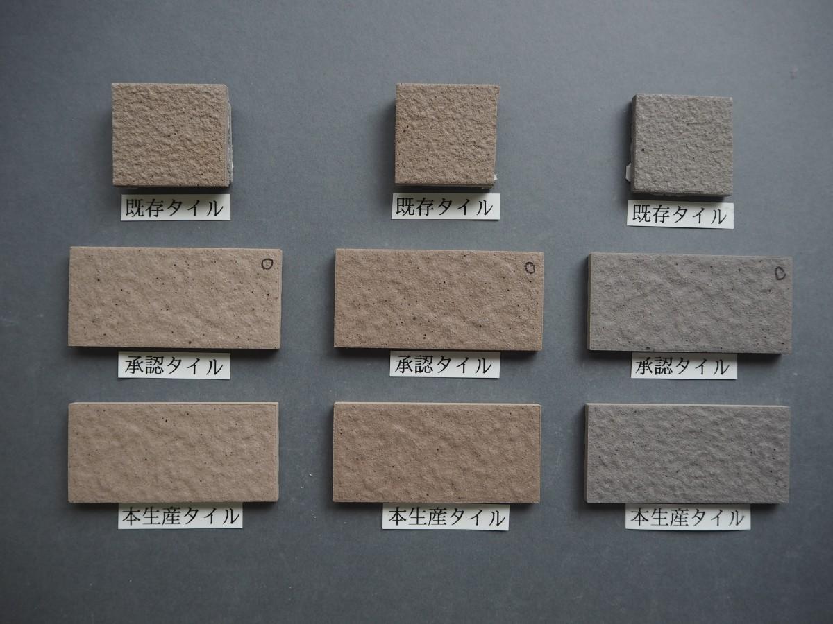 乾式施釉石面45二丁タイル95×45 関東地区某現場 (6)