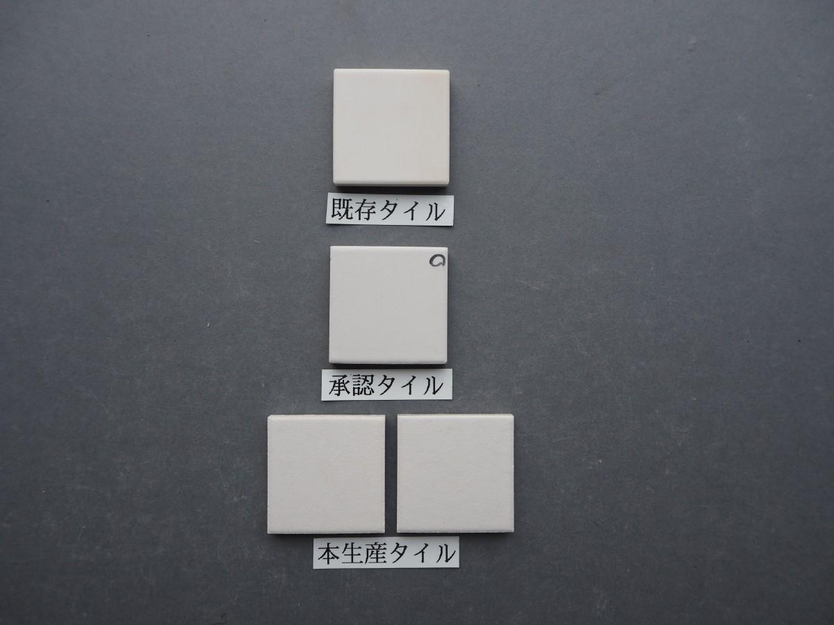乾式施釉45角タイル45×45 関東地区某現場 (14)