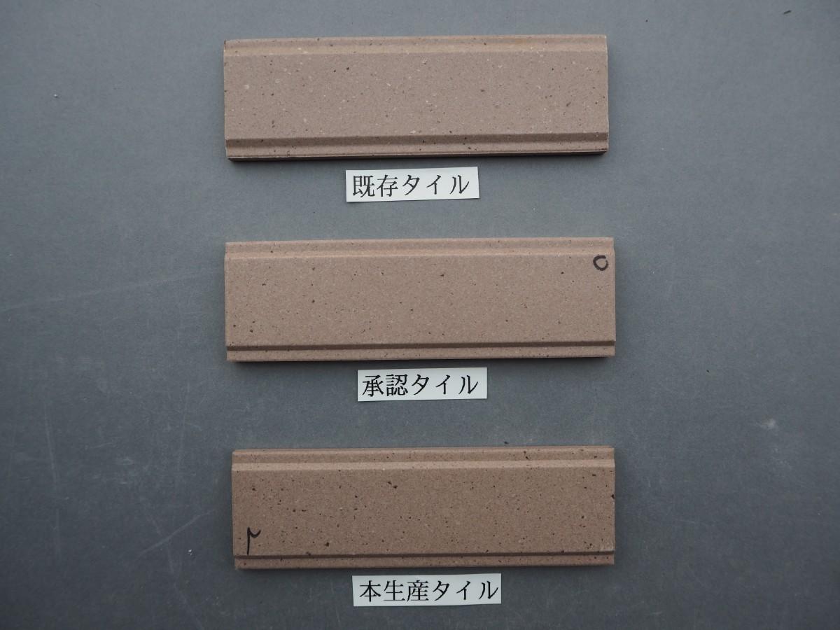 乾式無釉山型45三丁タイル145×45 関東地区某現場