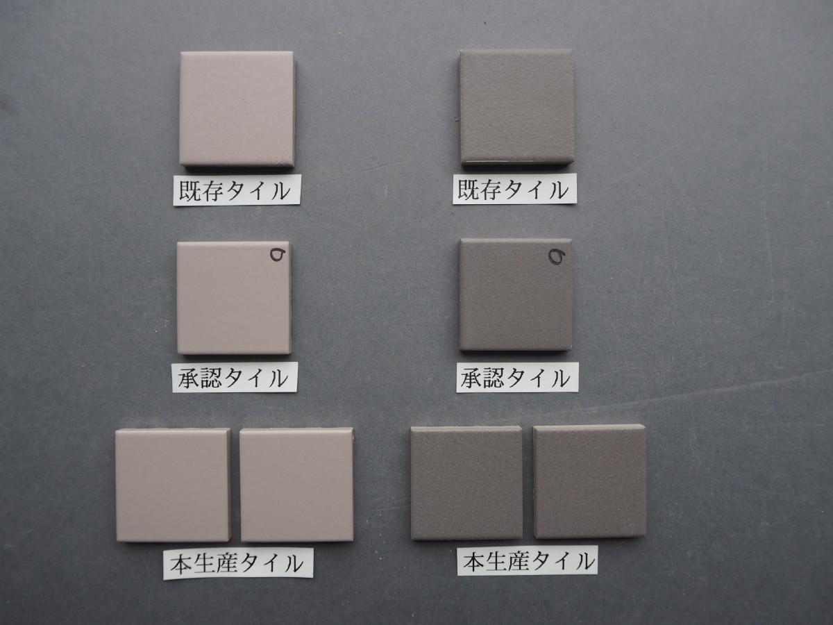 乾式施釉45角タイル45×45 関東地区某現場 (20)
