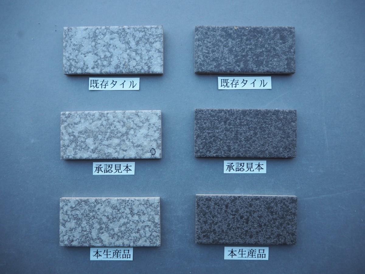 乾式施釉45二丁タイル95×45 関西地区某現場 (11)