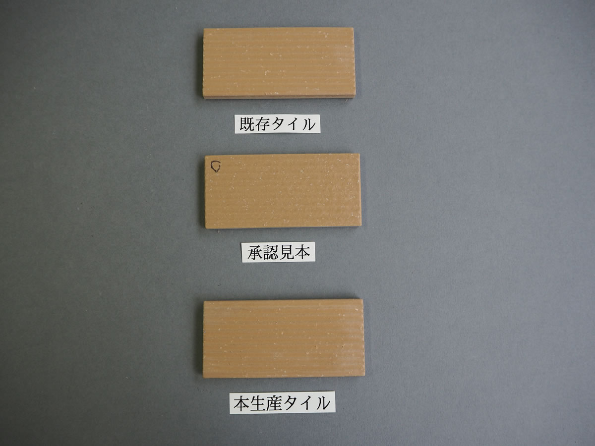 施釉特面45二丁タイル95×45 関東地区某現場 (5)