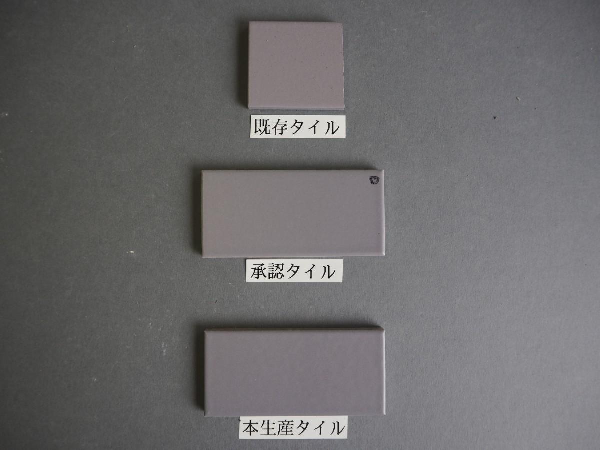 乾式施釉45二丁タイル95×45 関東地区某現場 (3)