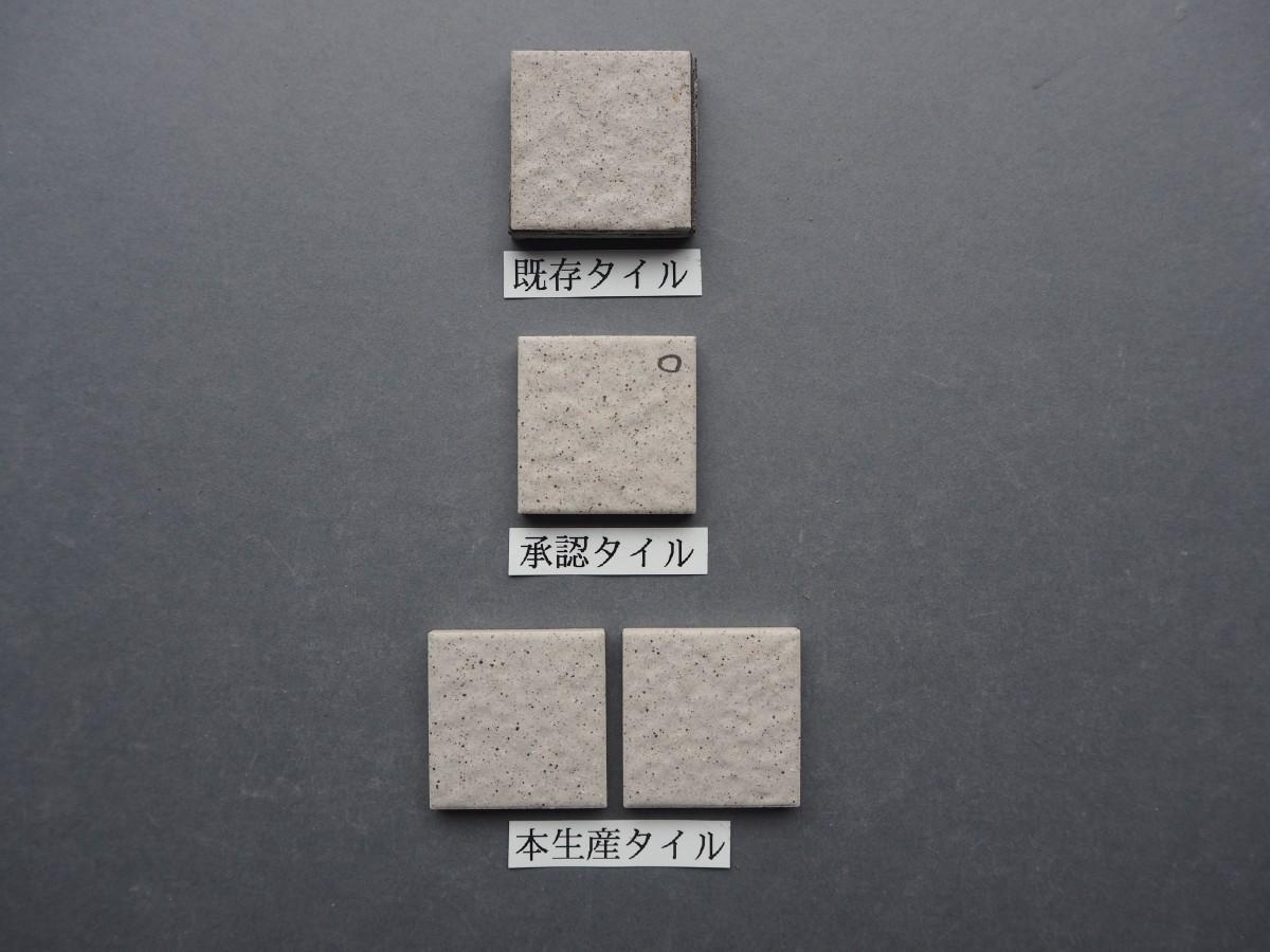 乾式施釉石面45角タイル45×45 関東地区某現場 (2)