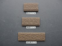 乾式施釉石面45三丁タイル145×45 関東地区某現場
