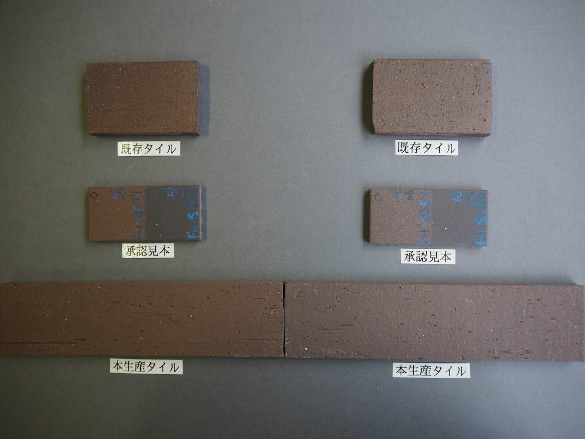 湿式施釉ボーダータイル240×60 関東地区某現場