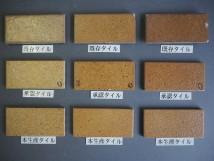 乾式施釉45二丁タイル95×45 関東地区某現場 (4)