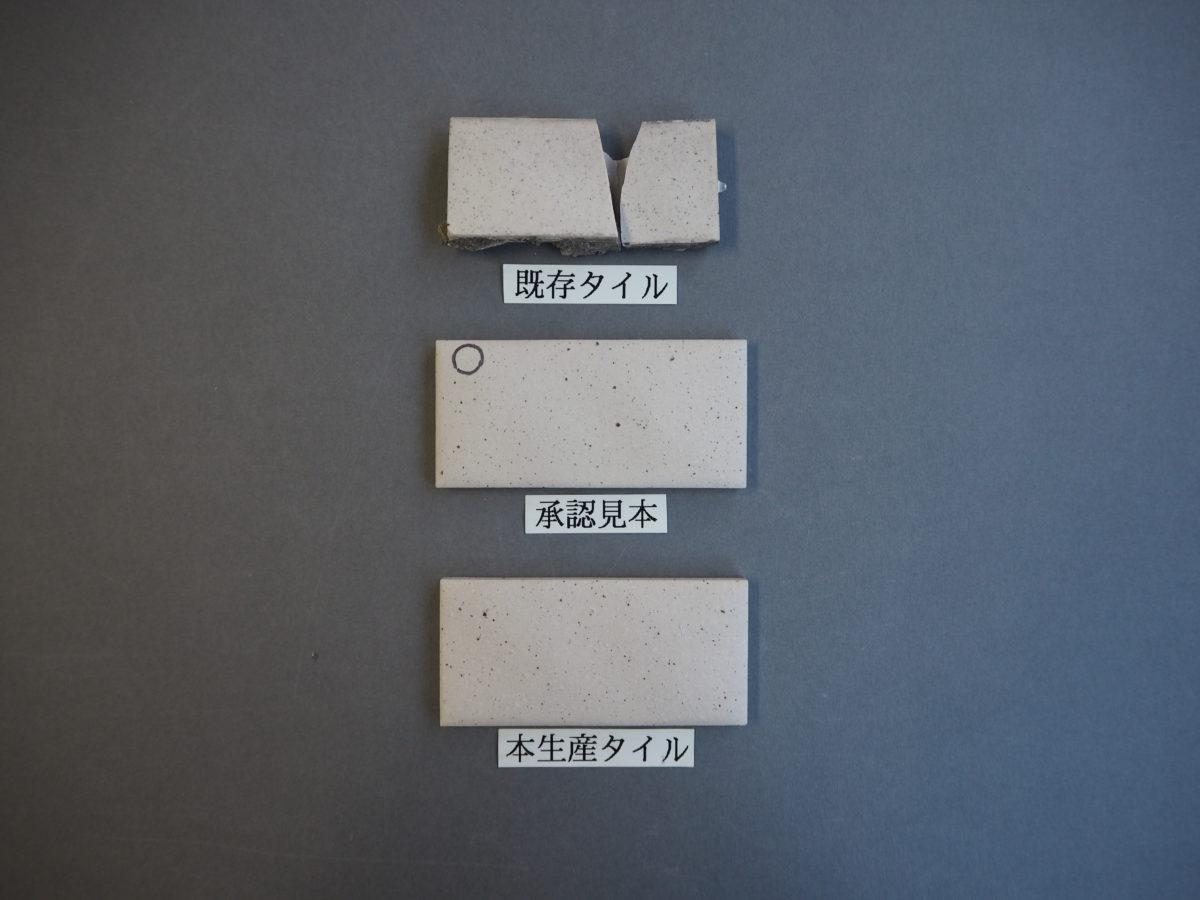 施釉特面45二丁タイル 95×45 関西地区某現場 (3)