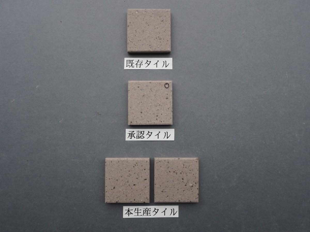 乾式無釉45角タイル45×45 関東地区某現場