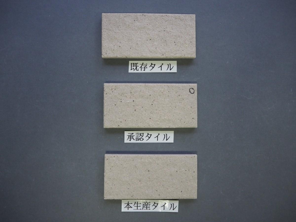 乾式施釉石面45二丁タイル95×45 東北地区某現場
