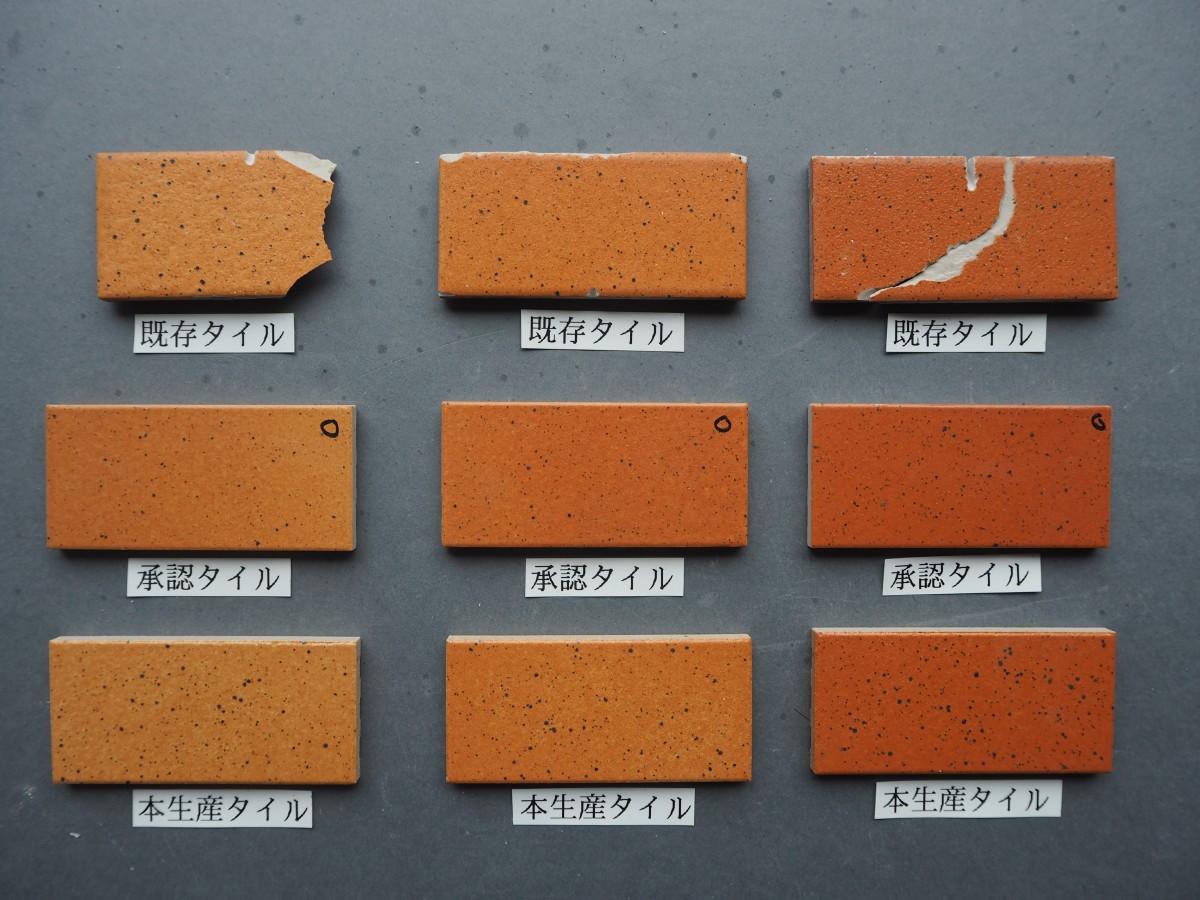 乾式施釉45二丁タイル95×45 関西地区某現場 (2)