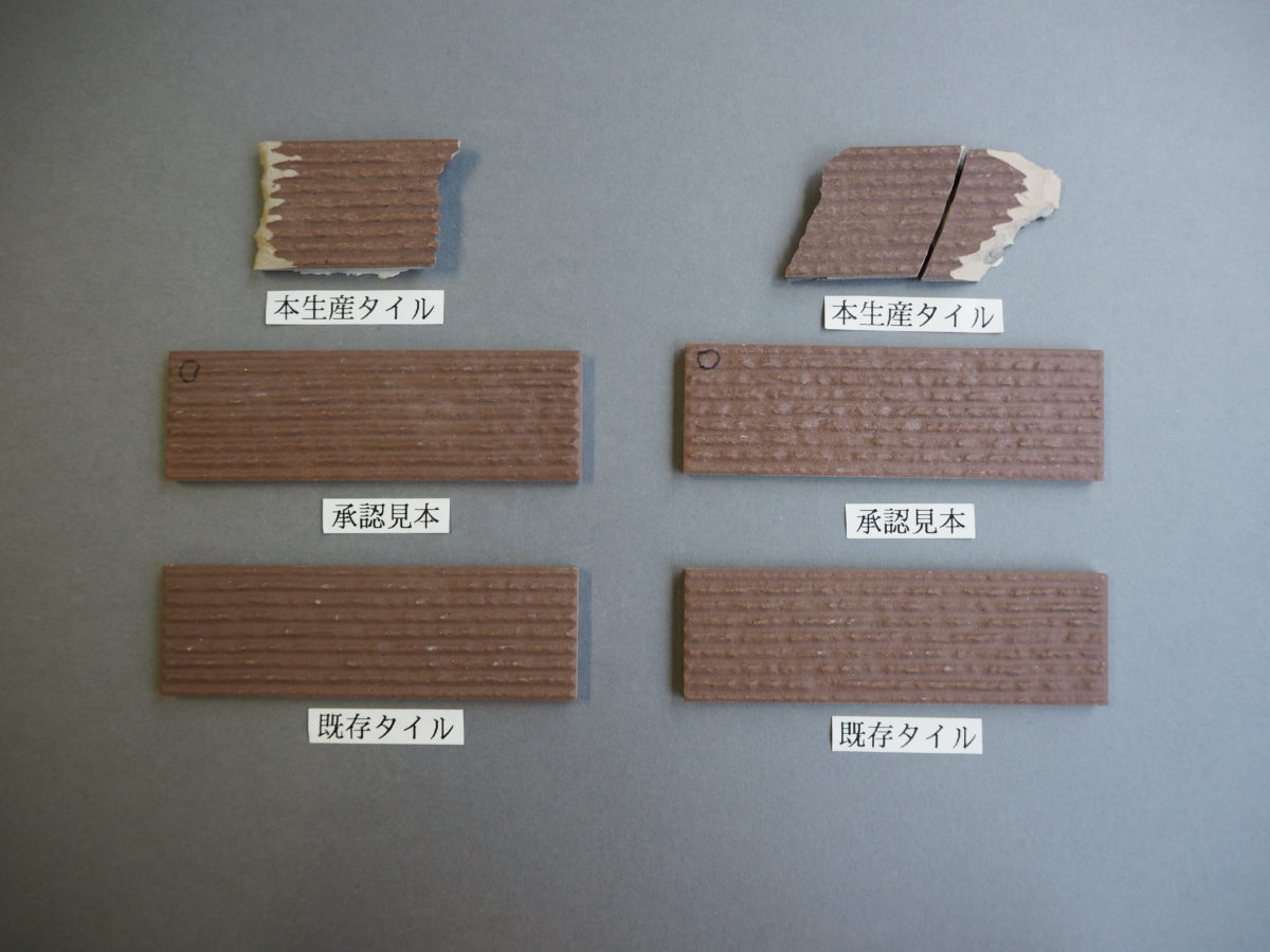 施釉特面45三丁タイル 145×45 関東地区某現場 (4)