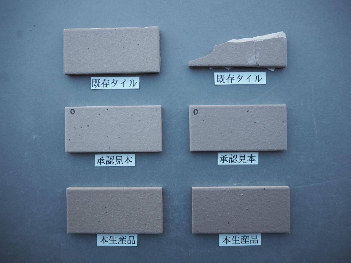 乾式施釉45二丁タイル95×45 関西地区某現場 (10)