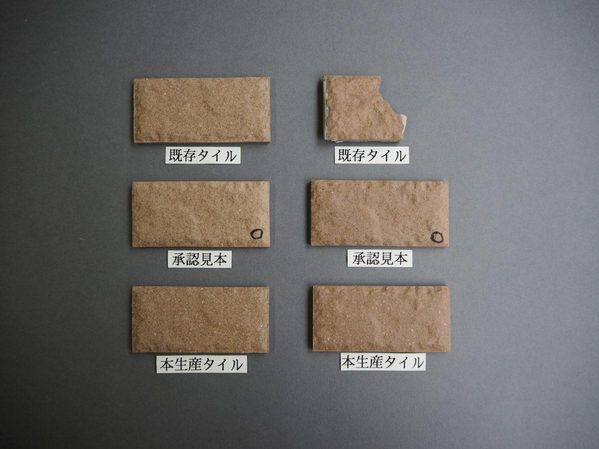 施釉特面45二丁タイル 95×45 中国地区某現場