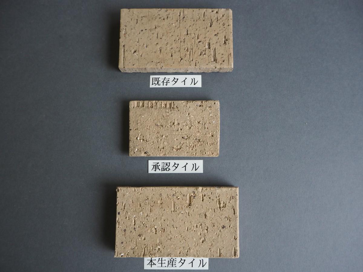 湿式無釉特面小口タイル108×60 四国地区某現場
