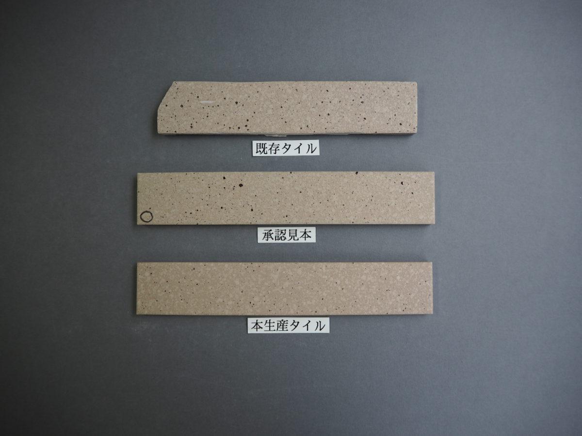 施釉平面タイル 227×40 関東地区某現場