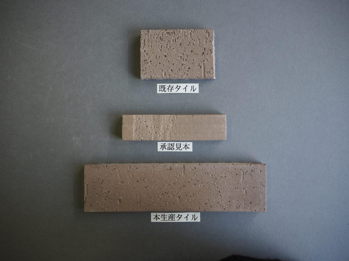 湿式施釉短手粗面二丁掛タイル227×60 関東地区某現場