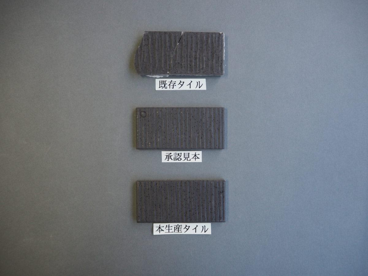 施釉特面45二丁タイル 95×45 関東地区某現場 (6)