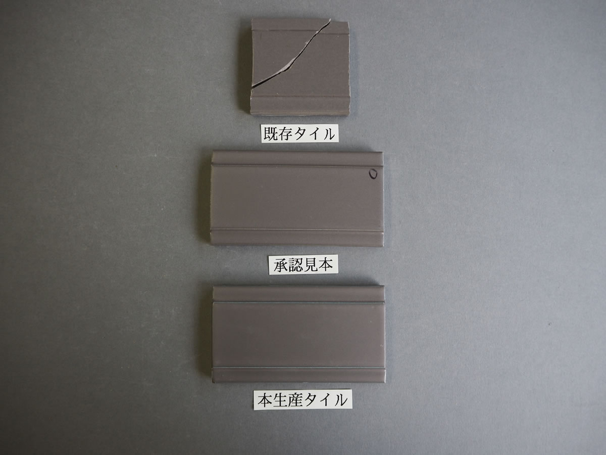湿式施釉山型小口タイル108×60 北海道地区某現場