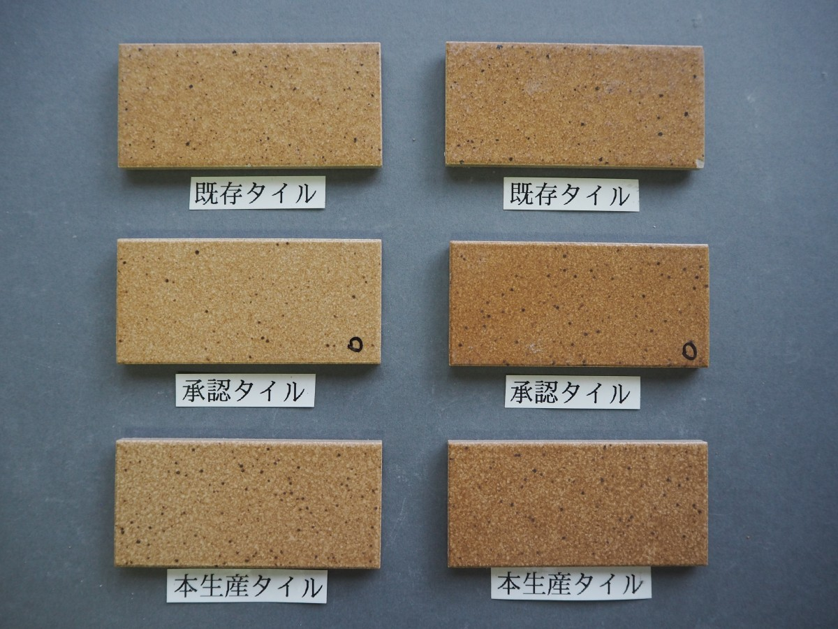 乾式施釉45二丁タイル95×45 関東地区某現場 (8)