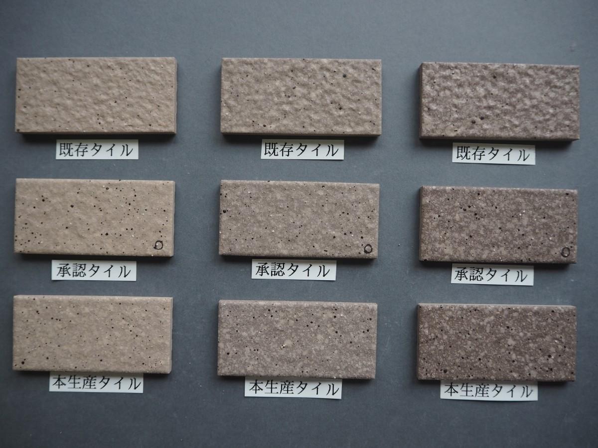 乾式施釉石面45二丁タイル95×45 関西地区某現場 (2)