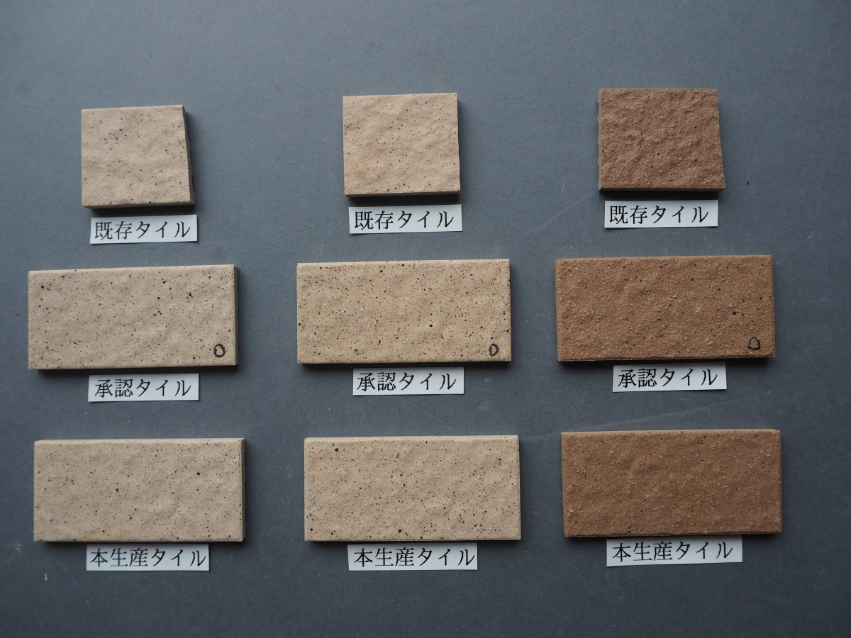 乾式施釉石面45二丁タイル95×45 関東地区某現場 (19)